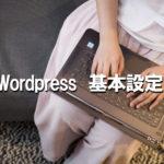 超初心者のWordPress初期設定