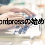 超初心者のWordPress(ワードプレス)の始め方