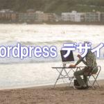 【超初心者】WordPressでプライバシーポリシーとサイトマップ設置