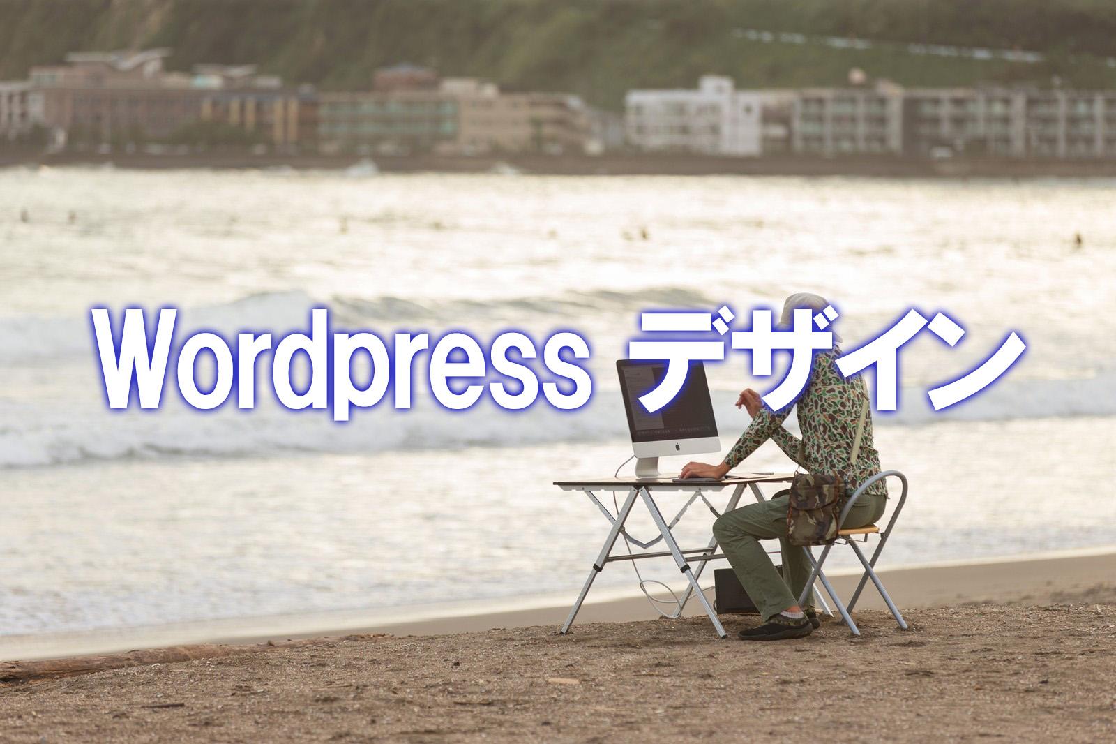 超初心者のWordPressのデザイン設定